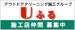 Uふる(アウトドアクリーニング施工グループ)
