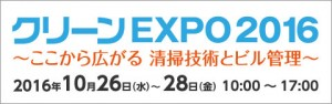 clearnexpo_bn